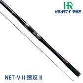 漁拓釣具 HR  NET-V速攻グレⅡ2-45/53P (磯釣竿)