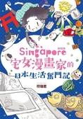 (二手書)新加坡宅女漫畫家的日本生活奮鬥記