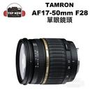 (贈鏡頭袋+清潔組) TAMRON 騰龍 SPAF17-50mmF/2.8 廣角 變焦 單眼 鏡頭 適用 SONY 相機