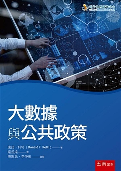 大數據與公共政策:Little Bites of Big Data for Public Policy