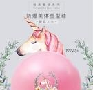 瑜伽球 瑜伽球加厚防爆球成人健身器材兒童大龍健身球減肥 中秋鉅惠