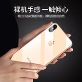 iPhone手機殼蘋果X新款XsMax玻璃超薄iPhoneXR透明防摔 【雙11特惠】