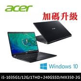 (加碼升級)ACER A515-55G-59HJ 15吋雙碟獨顯筆電i5-1035G1/12G/MX350-2G/240GSSD+1TB