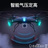 空拍機 無人機航拍器高清專業小型小學生充電四軸飛行器玩具兒童遙控飛機 LX爾碩 雙11
