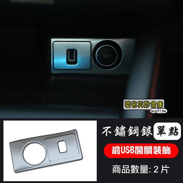 莫名其妙倉庫【4S030 前USB裝飾亮片】19 Focus Mk4配件不鏽鋼銀色霧銀裝飾亮片