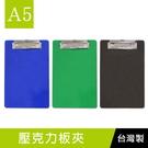 珠友 DL-25003 A5/25K 壓克力板夾/帳單夾/點餐夾/板夾/簽單夾(12個)