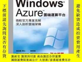 二手書博民逛書店解析罕見Microsoft Windows Azure 雲端運算