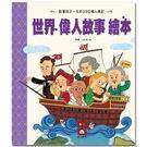 《風車童書》世界偉人故事繪本【親子共讀 】