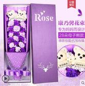 生日禮物實用送媽媽40-50歲送給創意給女生的玫瑰花束香皂花禮盒 LX 全館免運