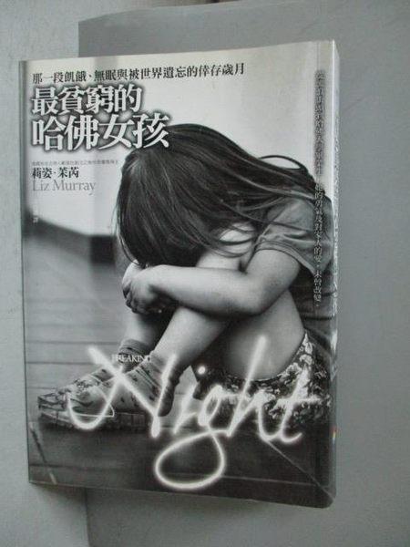 【書寶二手書T7/翻譯小說_NFH】最貧窮的哈佛女孩_沈台訓,莉姿茉芮