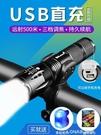 夜騎T6自行車燈前燈USB充電強光燈LED手電筒山地車燈騎行裝備配件 樂活生活館