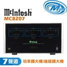 《麥士音響》 McIntosh 功率擴大機 後級擴大機 MC8207