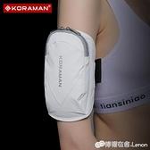戶外跑步手機臂包手機袋男女款通用手臂帶運動手機臂套手腕包裝備 檸檬衣舍