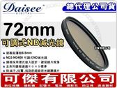 Daisee 數碼大師 72mm ND 可調式 減光鏡 ND2~ND400 多層鍍膜 鋁質 薄框 周年慶特價 可傑