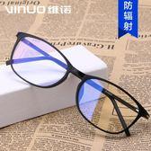 防輻射眼鏡框男女近視抗藍光看手機電腦保護眼睛無度數平面平光鏡【88折優惠最後兩天】