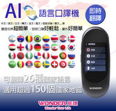 原廠貨 贈收納袋【旺德 WONDER】AI雙向語言翻譯機 WM-T01W 可翻譯26國語言 旅遊學習工作必備