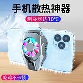 手機散熱器 手機散熱器降溫神器半導體制冷小風扇蘋果小米黑鯊吃雞冷卻背夾貼 霓裳細軟