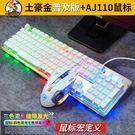 鍵盤黑爵金甲犀機械手感鍵盤滑鼠套裝·樂享生活館liv