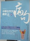 【書寶二手書T7/國中小參考書_DKK】中學生作文最常見的病句_陳銘磻
