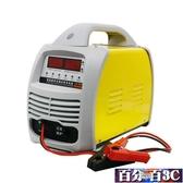 電瓶充電器 汽車電瓶充電器12v24v全自動智慧多功能通用型大功率蓄電池充電機 百分百