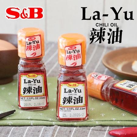 日本 S&B La-Yu 辣油 33ml 辣醬 辣椒油 辣油唐辛子 辣油調味罐 調味醬 調味罐 調味 醬料 拌麵 拌菜