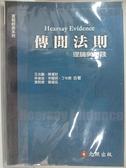 【書寶二手書T5/大學法學_CDD】傳聞法則理論與實踐_原價350_王兆鵬等合