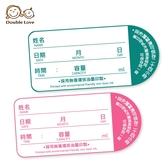 【ED0001】防水冷凍貼紙(撕不破) 母乳儲存瓶 母乳冷凍袋 標籤貼 防刮 撕不破(1包 100入)