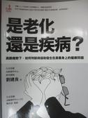 【書寶二手書T1/醫療_IPC】是老化還是疾病_劉建良
