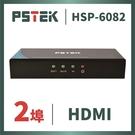 【PSTEK】五角科技 一進二出HDMI廣播分配器 HSP-6082