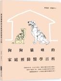 狗狗貓咪的家庭預防醫學百科【城邦讀書花園】