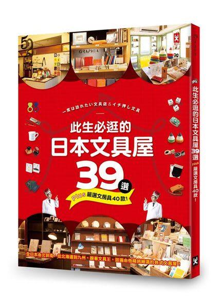 此生必逛的日本文具屋39選+嚴選文房具40款!