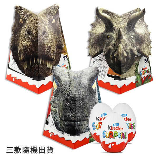 KINDER健達 侏儸紀系列出奇蛋 20gx3顆 恐龍系列《小婷子》