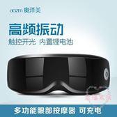護眼儀眼部按摩儀器眼睛近視力矯正緩解疲勞眼罩視力眼保儀 全館85折