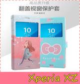 【萌萌噠】SONY Xperia XZ / XZS 卡通彩繪保護套 超薄側翻皮套 開窗 支架 插卡 磁扣 手機套 手機殼