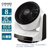 CHIMEI奇美8吋DC立式雙向循環渦流扇DF-08A0CD