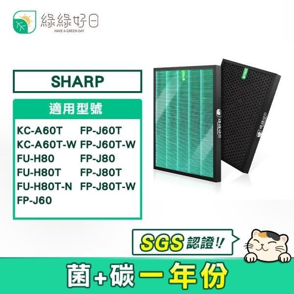 【南紡購物中心】綠綠好日 抗菌 HEPA 濾芯 濾網 蜂巢顆粒 適 夏普 SHARP KC-A60T KC-A60T-W 空氣清淨機
