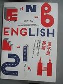 【書寶二手書T4/語言學習_BHO】這不是英語-從語言看英美文化差異的第一手觀察誌_艾琳‧莫爾