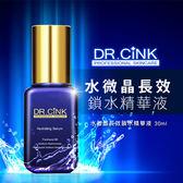 DR.CINK達特聖克 水微晶長效鎖水精華液 30ml【BG Shop】神奇小藍瓶
