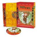 (愛爾蘭動畫)凱爾斯的秘密 DVD -附贈精美筆記本 ( the Secret of Kells )