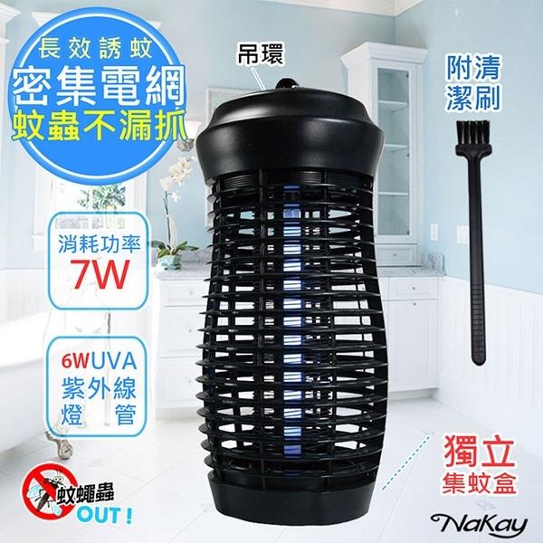 【NAKAY】7W電擊式UVA燈管無死角捕蚊燈(NML-660)防火/吊環