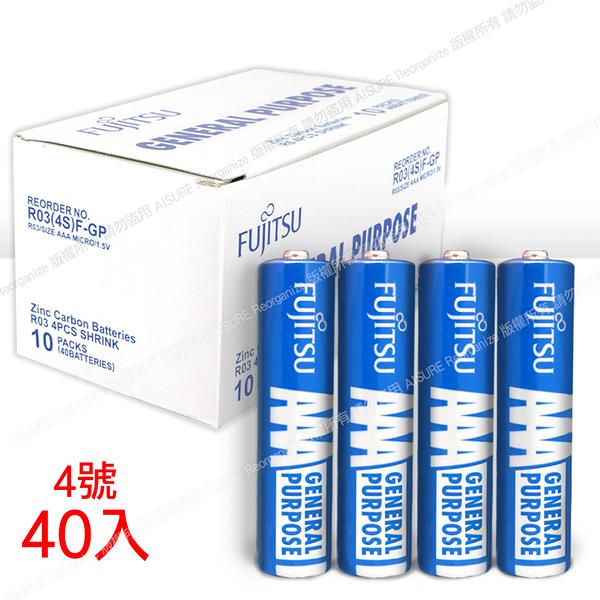 Fujitsu富士通 碳鋅4號電池AAA(40顆入) R03 F-GP