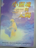 【書寶二手書T8/宗教_ONE】小靈魂與太陽(中英雙語版)_尼爾.唐納.沃許