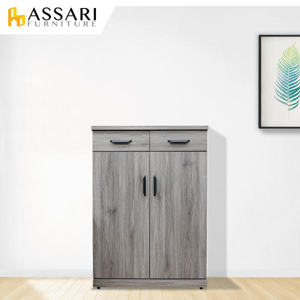 ASSARI-連恩木心板附抽2.7尺鞋櫃(寬81x深40x高122cm)