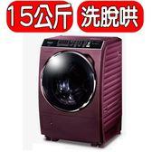 Panasonic國際牌【NA-V168DDH-V】洗衣機NA-V168DDH/V168DDH
