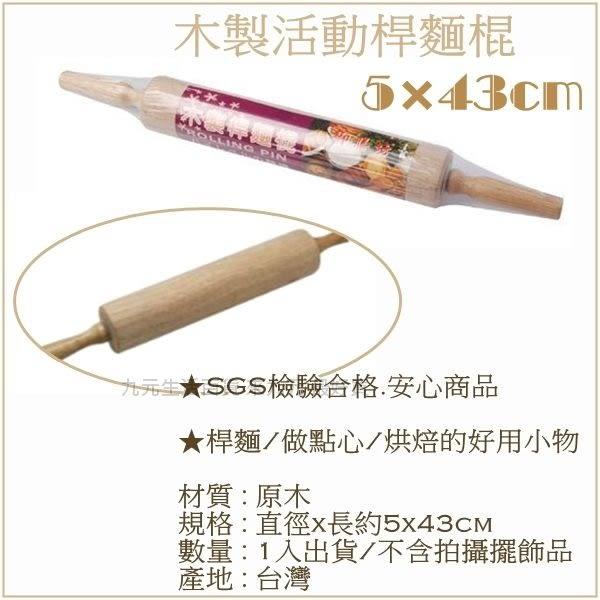 【九元生活百貨】木製活動桿麵棍 橄麵棍