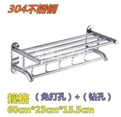 304不銹鋼毛巾架免打孔衛生間置物架【艾爾304加厚款:60CM(免打孔)】