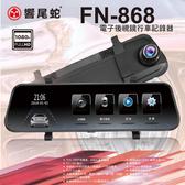 【真黃金眼】響尾蛇  FN-868 電子後視鏡 加贈 HUD-650 抬頭顯示測速器
