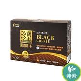 【珍塑】珍塑黑咖啡+(5gx30包/盒)