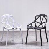 【年終】大促 椅子現代簡約懶人家用北歐餐椅創意幾何鏤空塑料靠背個性藝術時尚