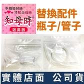 [配件] 知母時吸鼻器 替換配件-矽膠管子/瓶子